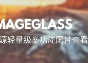 ImageGlass - 开源轻量级看图工具[Windows] 14