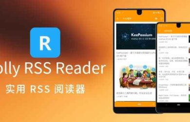 Rolly RSS Reader - 实用 RSS 阅读器[Android] 1