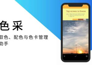 色采 - 更好用的取色、配色与色卡管理助手[iOS/Android] 6
