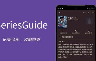 SeriesGuide - 收藏、记录追剧进度、观看过的电影[Android] 4