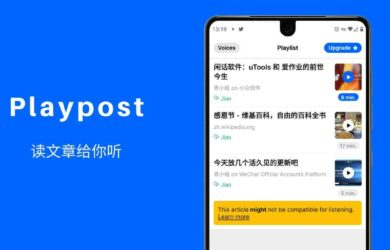 Playpost - 聽,朗讀所有的網絡文章[iOS/Android] 3