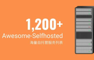 Awesome-Selfhosted - 超過 1200 個,海量「自托管服務」項目列表 16