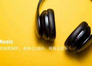 Unlock Music – 移除已购音乐的加密保护,支持 QQ音乐、网易云音乐