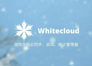 Whitecloud – 本地游戏存档管理器:存档云同步、启动、攻略、时间统计[Windows]