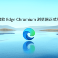 微软正式发布基于 Chromium 的浏览器 the New Microsoft Edge 14