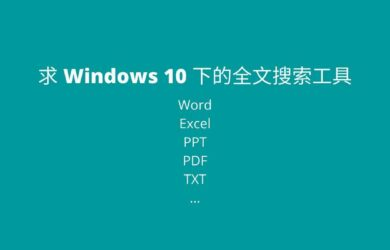 AnyTXT Searcher - Windows 10 下的全文搜索工具 4