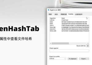 OpenHashTab - 在属性中查看文件哈希,以确保文件未被修改[Windows] 10