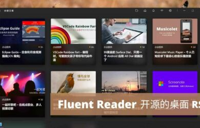 Fluent Reader - 开源的桌面 RSS 阅读器[Win/macOS] 20