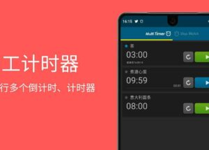 多工计时器 – 同时运行多个倒计时、计时器[Android]