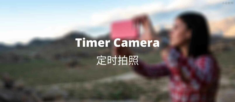 Timer Camera - 定时拍照应用[Android] 2