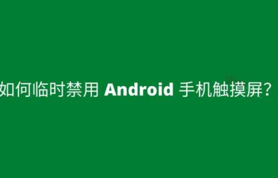 Touch Protector - 临时禁用 Android 手机触摸屏 15