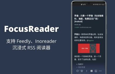 FocusReader - 支持 Feedly、Inoreader 的沉浸式 RSS 阅读器[Android] 5