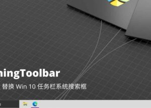 Everything Toolbar - 用 Everything 替换 Win 10 任务栏系统搜索框 10