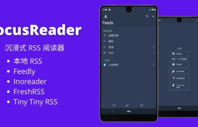FocusReader 已支持本地 RSS、Feedly 等 5 种订阅源,沉浸式 RSS 阅读器[Android] 10