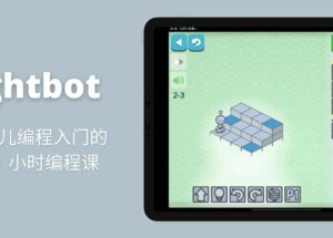 Lightbot : Code Hour,适合少儿编程入门,免费的 1 小时编程课[iOS/Android]