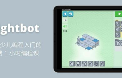 Lightbot : Code Hour,适合少儿编程入门,免费的 1 小时编程课[iOS/Android] 13