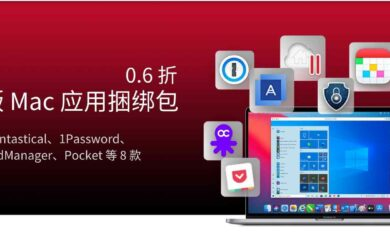 Fantastical、1Password、MindManager、Pocket 等 8 款 Mac 应用捆绑包,只需 270 元(原价 4233 元) 2