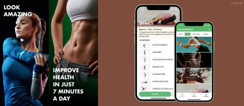 7 Minute Workout - 拥有 30+ 组动作的 7 分钟锻炼健身应用[iPhone/Android] 4