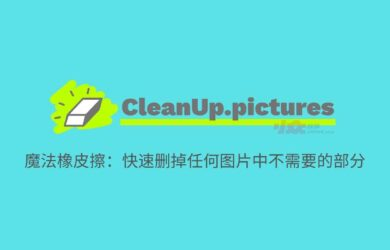 CleanUp.pictures - 魔法橡皮擦:快速删掉任何图片中不需要的部分 2