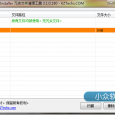 wicleanup – Windows Installer 冗余文件清理 3