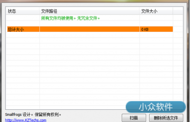 wicleanup – Windows Installer 冗余文件清理 35