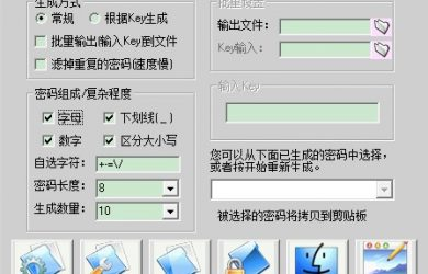 SingK Password Producer - 加强你的密码 3