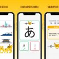LingoDeer - 从零开始学英、日、韩、葡、德、西班牙语 [iOS/Android] 6