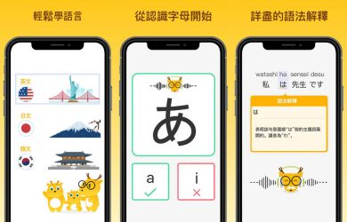 LingoDeer - 从零开始学英、日、韩、葡、德、西班牙语 [iOS/Android] 5