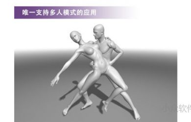 魔法人型师 - 地表唯一支持多人模式的 3D 人体造型 APP [iOS/Android] 2