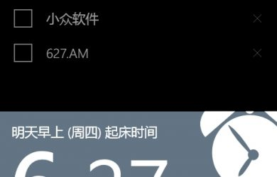 627.AM - 你的生活好助手[WindowsPhone] 82