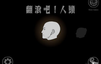 翻滾吧!人頭 - 脑洞大开的「最魔性」小游戏 [Android/iOS] 4