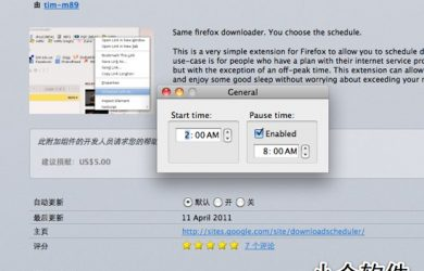 [Firefox]Download Scheduler - 定时下载 11