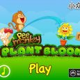 Pee Monkey Plant Bloom - 撒尿的猴子 [Mac] 7