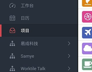 Worktile - 团队协作移动客户端[iPhone/Android] 71