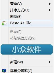 PasteAsFile - 粘贴为文件 24