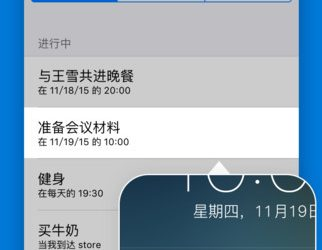 微软小娜(Cortana)发布 iPhone、Android 版本 44
