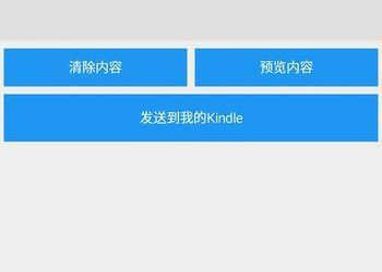 Kindle助手 - 自己動手來推送[Android] 49