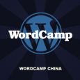 WordCamp China 2008 3