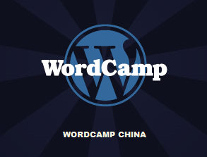 WordCamp China 2008 12