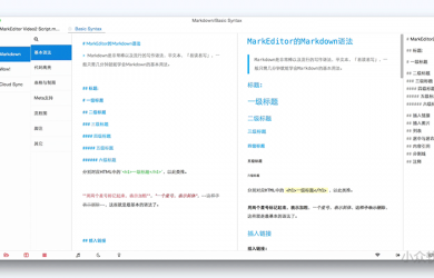 MarkEditor - 很高级的 Markdown 编辑器[OS X/Win] 51
