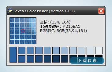 Seven Color Picker - 屏幕取色配色工具 14