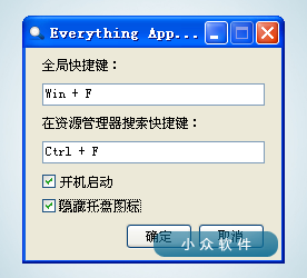 Everything Appinn - Everything 快捷键增强 18