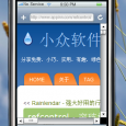 AIR iPhone - 爱疯(iPhone)模拟器 2