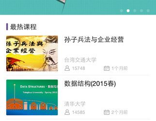 学堂在线 -  MOOC 学以致用[iPhone/Android] 23