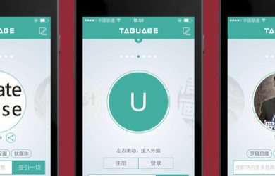 Taguage - 一个特立独行的标签式应用[Web/iOS/Android] 20