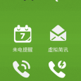 "iCallMe – Reminder""来电提醒、一键脱逃""[Android] 5"