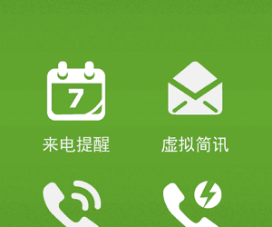 "iCallMe – Reminder""来电提醒、一键脱逃""[Android] 8"