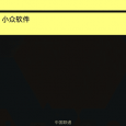 Notification Memo - 通知栏随手备忘录[Android] 6