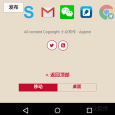 Easy App Switcher - 快速切换应用[Android] 5