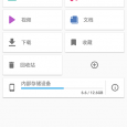 File Commander - 完整的 Android 文件管理器 7